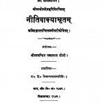 Niti Vakya Mritma  by पन्नालाल सोनी -Pannalal Soni