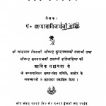 nivandha Nichaya by कल्याण विजय - Kalyan Vijay
