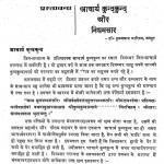 Niyam Saar by हुकुमचन्द भारिल्ल -Hukumchand Bharill