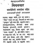 Niyamsar by श्री कुन्दकुन्दाचार्य - Shri Kundakundachary