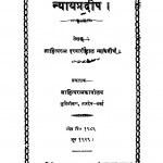 Nyay Pradeep  by दरबारीलाल न्यायतीर्थ - Darabarilal Nyayatirth