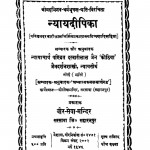 Nyayadipika by दरबारीलाल कोठिया - Darbarilal Kothiya