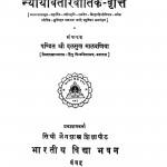 Nyayavataravartika - vritti by दलसुख मालवणीय - Dalsukh Malvneeya