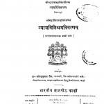 Nyayavinishchay Vivaranam Bhag - 1  by महेन्द्रकुमार जैन - Mahendrakumar Jain