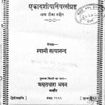 Om Ekadashopanishatsangrah by स्वामी सत्यानन्द जी महाराज - Swami Satyanand Ji Maharaj