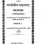 Om Valmiki Ramayan by पंडित भगवद्दत्त - Pandit Bhagavad Datta