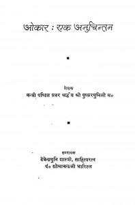 Omnkar Ek Anuchintan by श्री पुष्कर मुनि जी महाराज - Shri Pushkar Muni Maharaj
