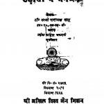 Orissa Me Jain Dharam by डॉ. लक्ष्मी नारायण - Dr. Lakshmi Narayan