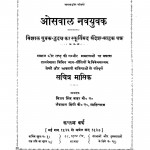 Osawal Navayuvak  by विजय सिंह - Vijay Singh