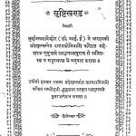 Padm Puran by नवल किशोर - Naval Kishor