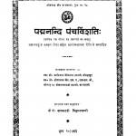 Padmanandi Panchavimsati by आदिनाथ नेमिनाथ उपाध्ये - Aadinath Neminath Upadhye