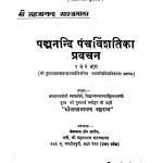 Padmanandi Panchavishatika Pravachan Bhag - 1, 2 by मनोहर जी वर्णी - Manohar Ji Varni