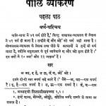 Pali Vyakaran by भिक्षु धर्मरक्षित - Bhikshu dharmrakshit