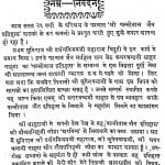 Palleeval Jain Itihas by आत्मानन्द - Aatmanand