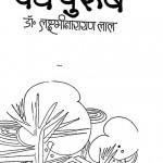 Panch Purush by लक्ष्मीनारायण लाल -Laxminarayan Lal