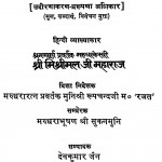 Panch Sangrah  by मिश्रीमल जी महाराज - Mishrimal Ji Maharaj