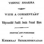 Pancha Tantra by विष्णु शर्मा - Vishnu Sharma