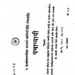 Panchadhyayi by देवकीनंदन - Devkinandan