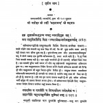 Panchadhyayi Pravachan Bhag - 3 by मनोहर जी वर्णी - Manohar Ji Varni
