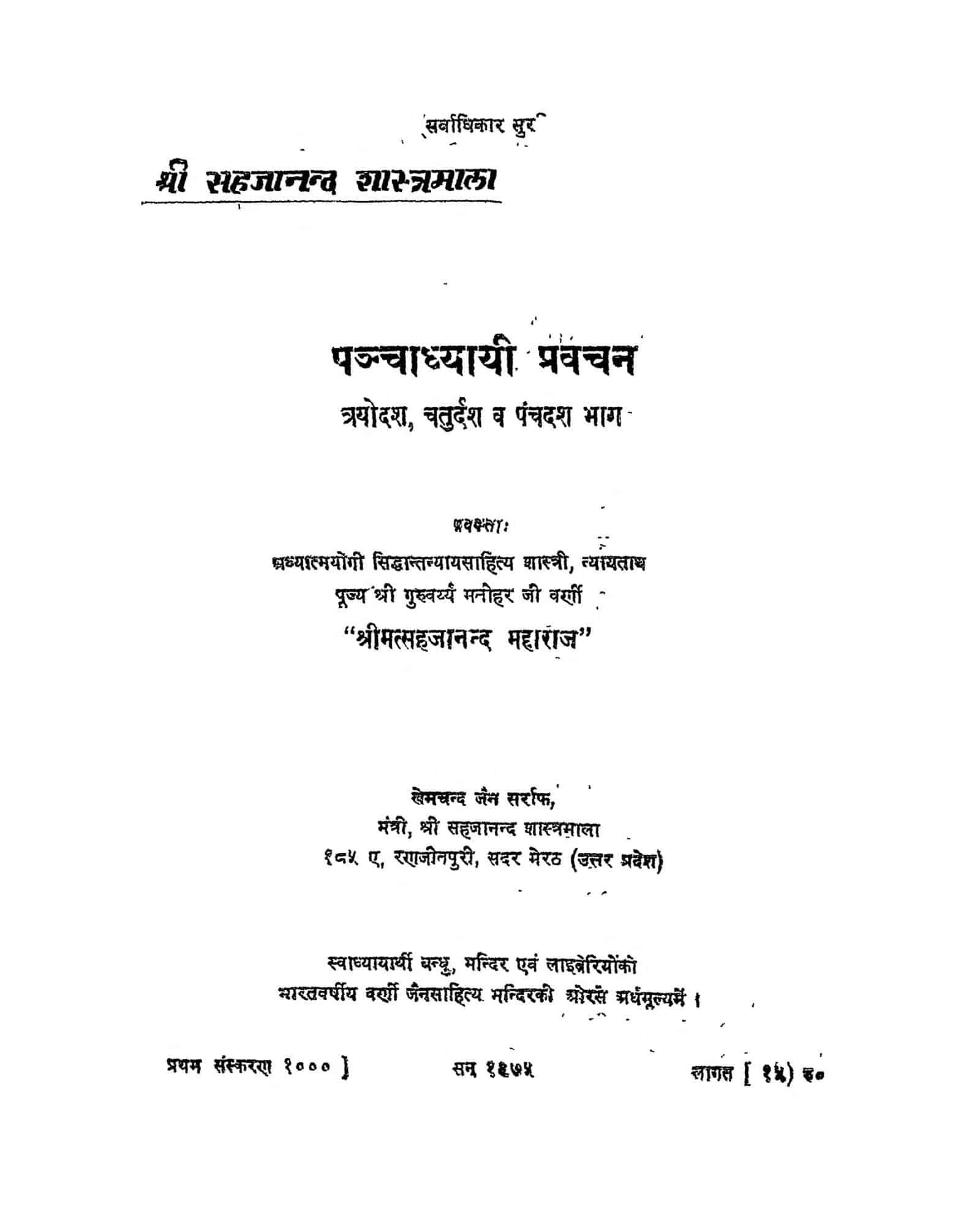 Book Image : पंचाध्यायी प्रवचन त्रयोदश , चतुर्दश व पंचदश भाग - Panchadhyayi Pravachan