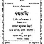 Panchalabdhi by ब्रह्मचारी मूलशंकर देसाई - Brahmchari Moolshankar Desai