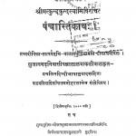 Panchastikay by पन्नालाल बाकलीवाल -Pannalal Bakliwal