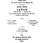 panchavishati  by बालचन्द्र सिद्धान्त शास्त्री - Balchandra Siddhant-Shastri