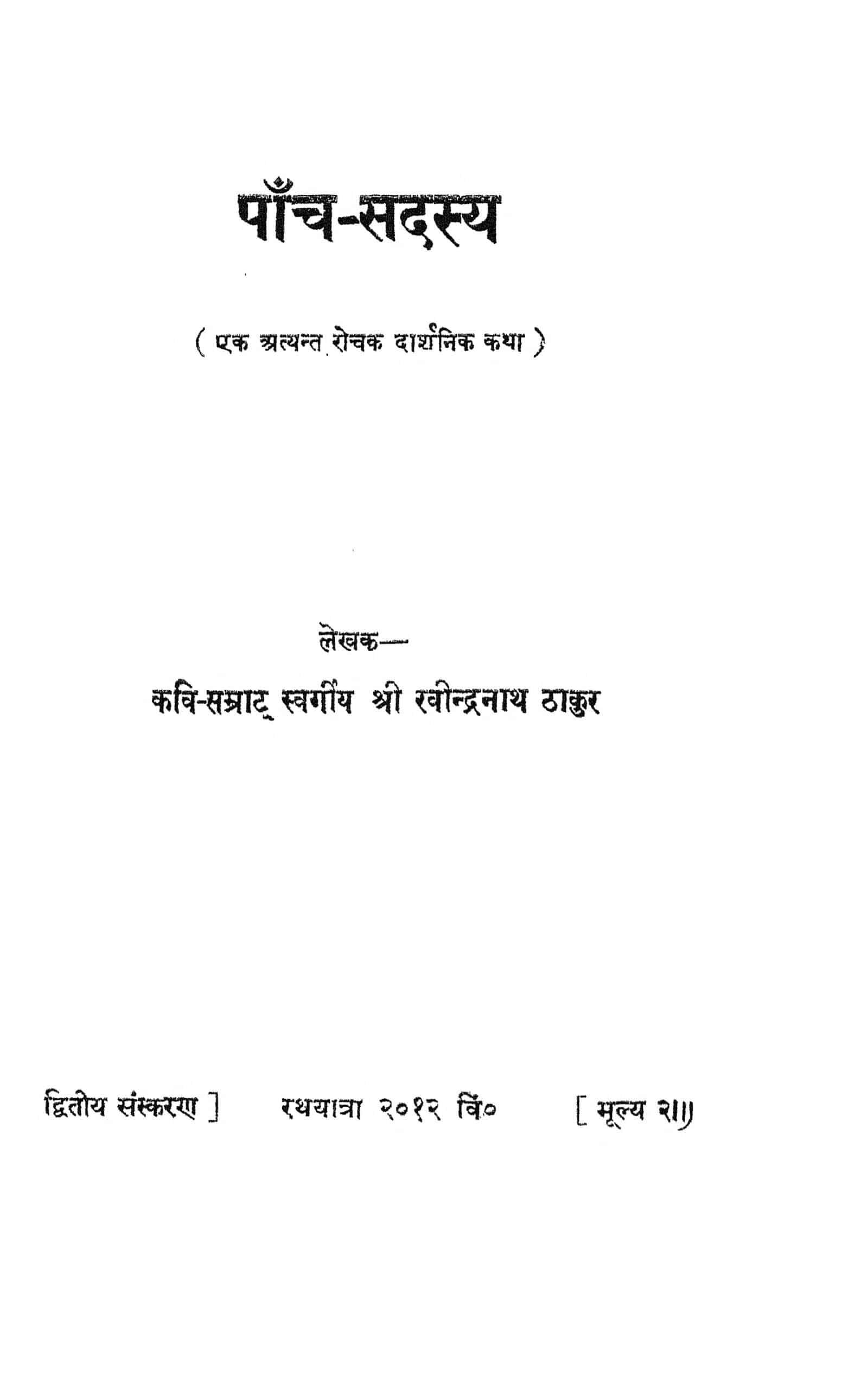 Panch-sadasya by रवीन्द्रनाथ ठाकुर - Ravindranath Thakur