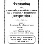 Panchstotra Sangrah by पं पन्नालाल जैन साहित्याचार्य - Pt. Pannalal Jain Sahityachary
