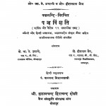 Panchvinshati by पं. बालचंद्र सिद्धान्त शास्त्री - Pt. Balchandra Siddhant-Shastri