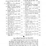 Pandit Marg(1844)ac.2547 by श्री रामनाथ - Shri Ramnath