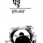 Pani Ka Ped by कृष्ण चन्द्र - Krishn Chandra