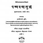 Pannavanasuttam by दलसुख मालवणीय - Dalsukh Malvneeya