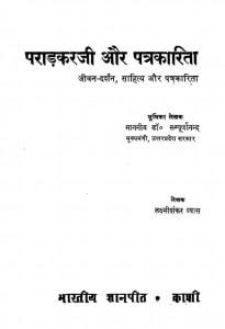 Paradakaraji Aur Patrakarita by श्री लक्ष्मीशंकर व्यास - shree Laxmi Shankar Vyas