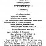 Paramatmaprakash by पंडित मनोहरलाल शास्त्री - Pandit Manoharlal Shastri