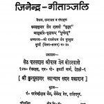Paras Jinendra Geetanjali by कमलकुमार जैन शास्त्री - Kamalkumar Jain Shastri