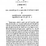Parikshamukhasutrapravachan Bhag - 11, 12, 13, 14 by मनोहर जी वर्णी - Manohar Ji Varni