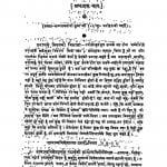 Parikshamukhsutrapravachan by मनोहर जी वर्णी - Manohar Ji Varni
