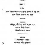 Parishad Nibandhawali Bhag - 1 by धीरेन्द्र वर्मा - Dheerendra Verma