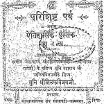 Parishisht Parv Etihasik Pustak Bhaag 1 by तिलक विजय - Tilak Vijay