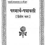 Parmarth Patravali Bhag - 2  by जयदयाल गोयन्दका - Jaydayal Goyandka