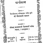 Parshvanath by चौथमल जी महाराज - Chauthamal Ji Maharaj