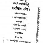 Parshvanath Charit by श्रीलाल जैन - Srilal Jain