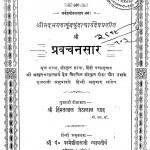 Parvachan Saar by हिंमतलाल जेठालाल शाह - Himmatalal Jaithalal Shah