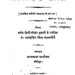 Parvesika Hindi Vyakaran by पं रामदहिन मिश्र - Pt. Ramdahin Mishra