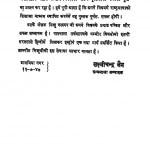 Paschatya Tark Shastra Bhag 1  by लक्ष्मीचन्द्र जैन - Laxmichandra jain
