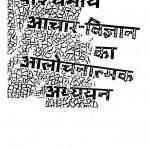 Pashchimiya Achar Vigyan Ka Alochnatmak Adhyyan by ईश्वरचन्द्र शर्मा - Ishwarchandra Sharma