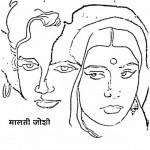Patakshep by मालती जोशी - Malti Joshi