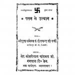 Patan Se Utthan by दीपचन्द्र जी वर्णी - Deepachandra Ji Varni