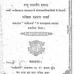 Patanjal by व्यास देव - Vyas Dev